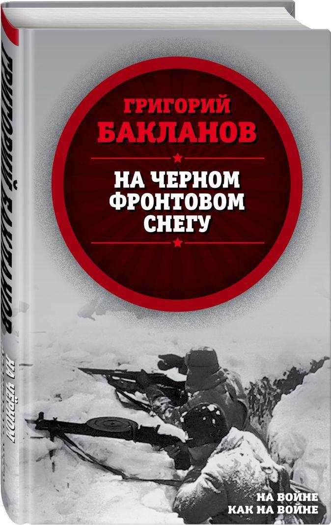 Григорий Бакланов - На черном фронтовом снегу обложка книги