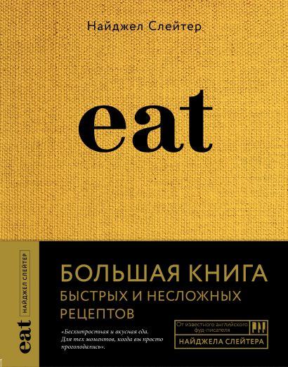 Eat. Большая книга быстрых и несложных рецептов - фото 1