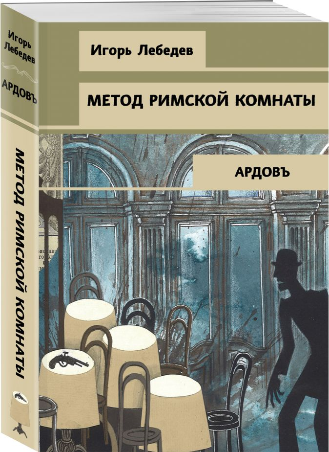 Игорь Лебедев - Метод римской комнаты обложка книги