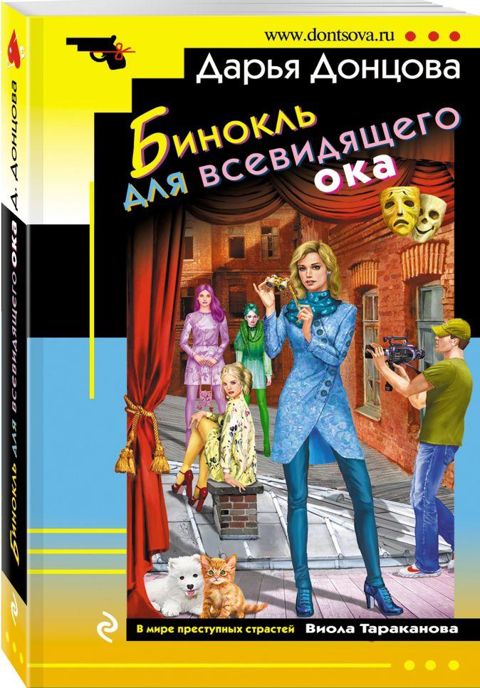 Дарья Донцова - Бинокль для всевидящего ока обложка книги