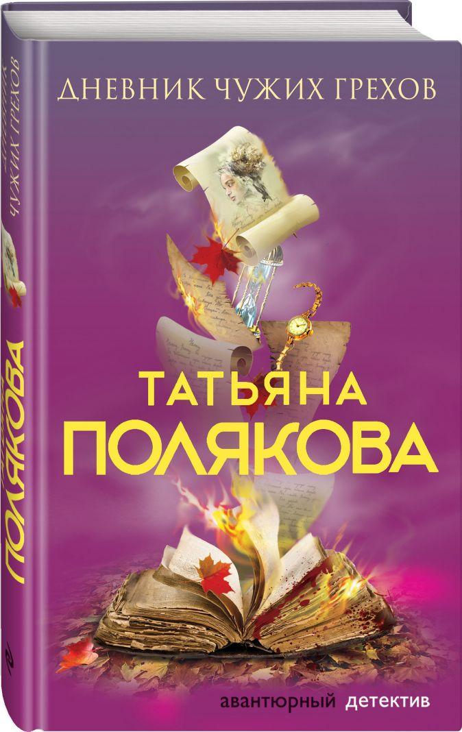 Дневник чужих грехов Татьяна Полякова