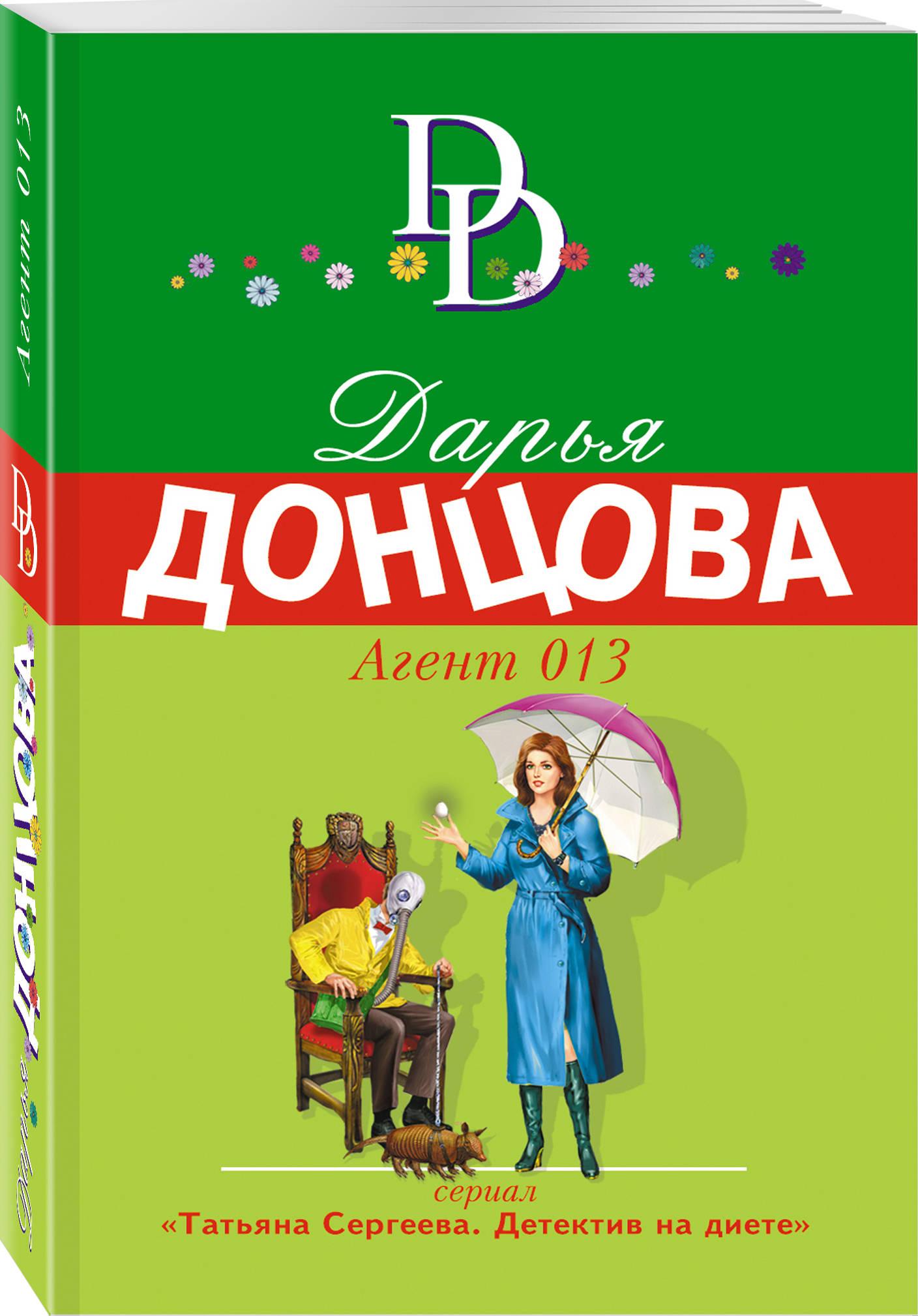 Донцова Дарья Аркадьевна Агент 013