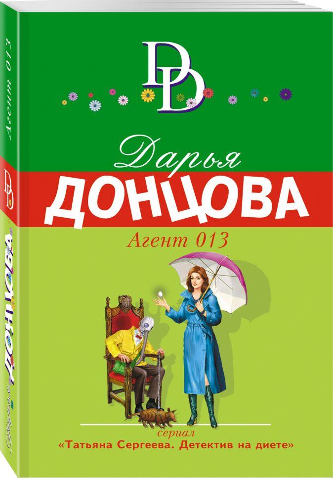 Дарья Донцова - Агент 013 обложка книги