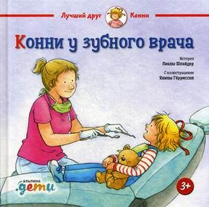 Шнайдер Л. Конни у зубного врача