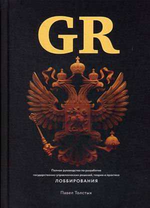 Толстых П. GR : Полное руководство по разработке государственно-управленческих решений, теории и практике лоббирования