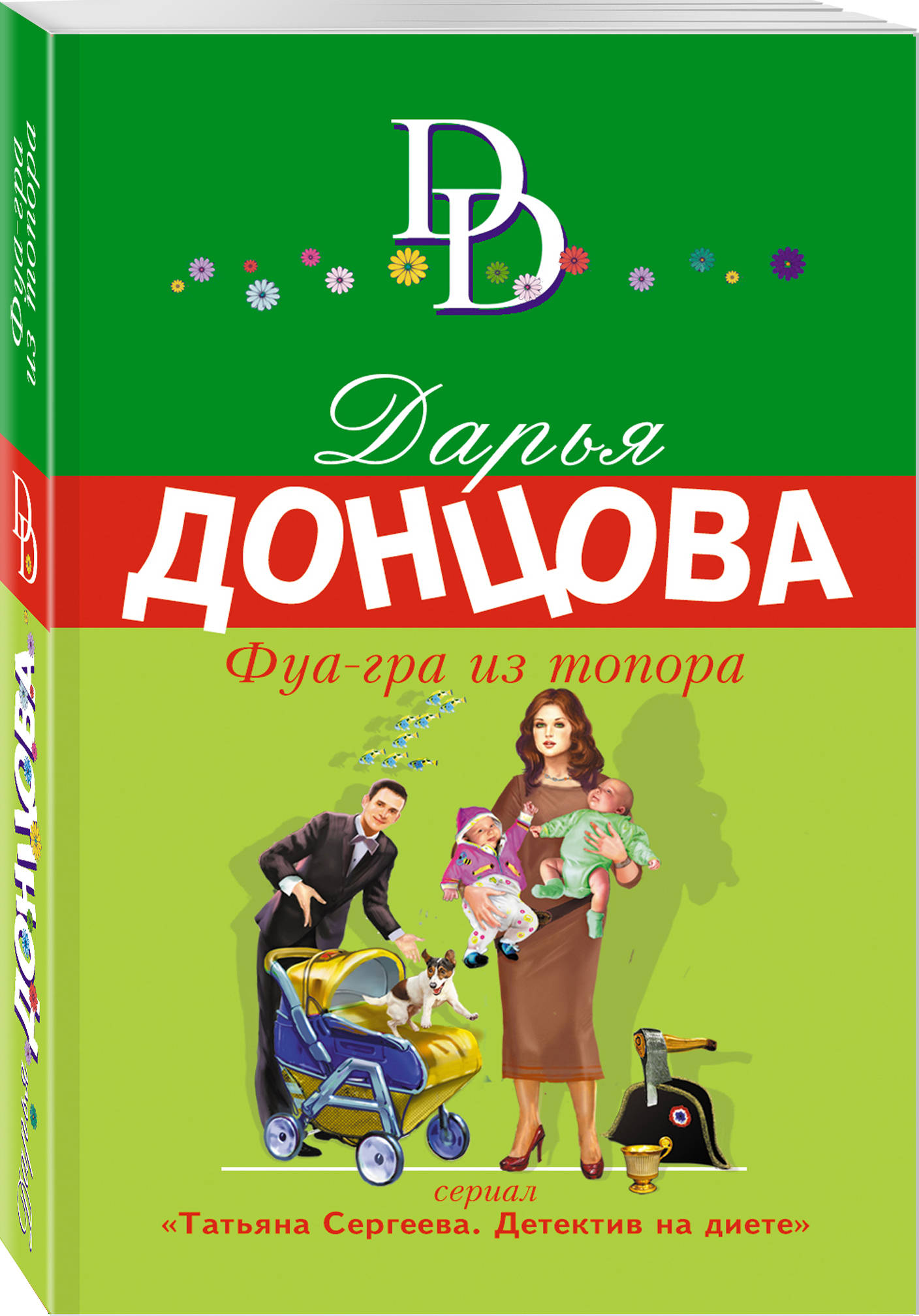 Донцова Дарья Аркадьевна Фуа-гра из топора