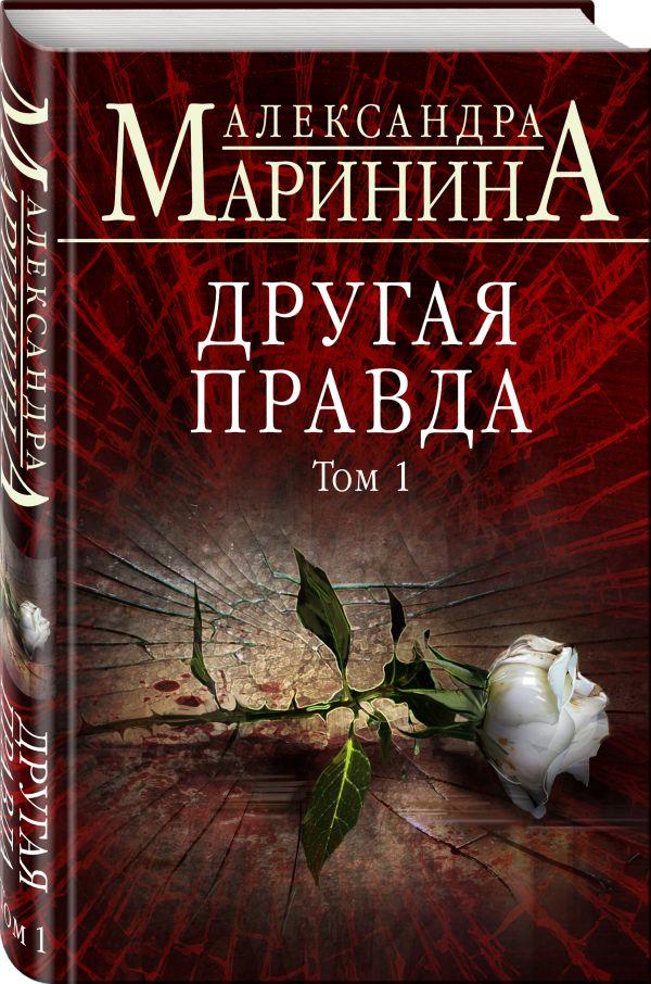 Zakazat.ru: Другая правда. Том 1. Маринина Александра