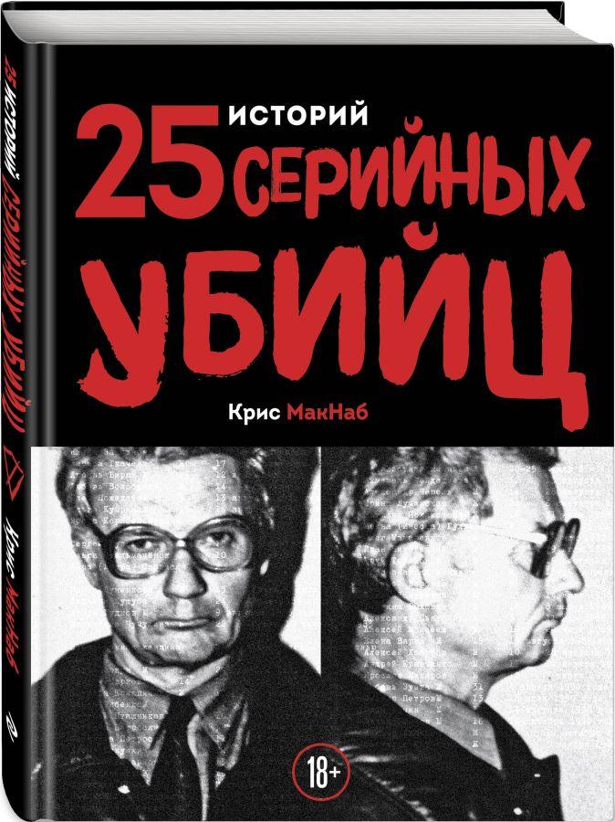 Крис Макнаб - 25 историй серийных убийц обложка книги