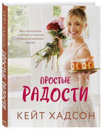 Кейт Хадсон - Простые радости. Как наполнить счастьем и вкусом каждое мгновение жизни обложка книги