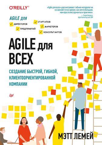 Лемей М - Agile для всех обложка книги