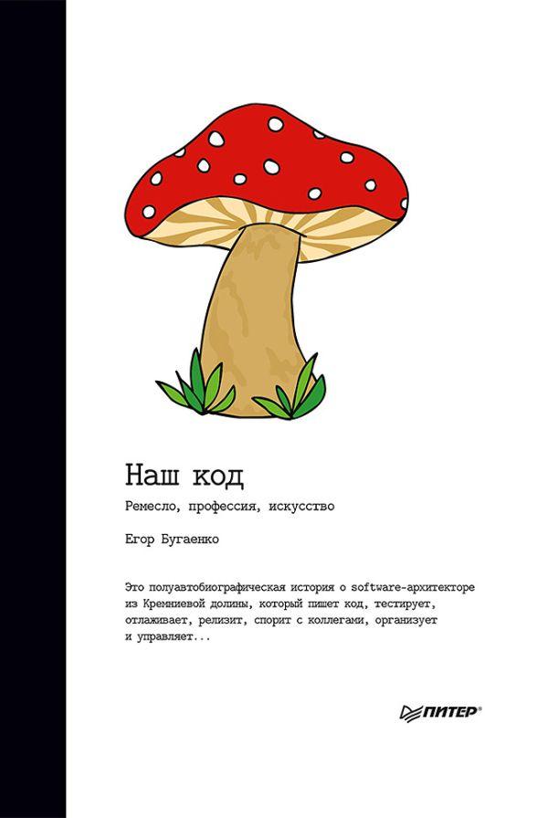 Zakazat.ru: Наш код. Ремесло, профессия, искусство. Бугаенко  Е