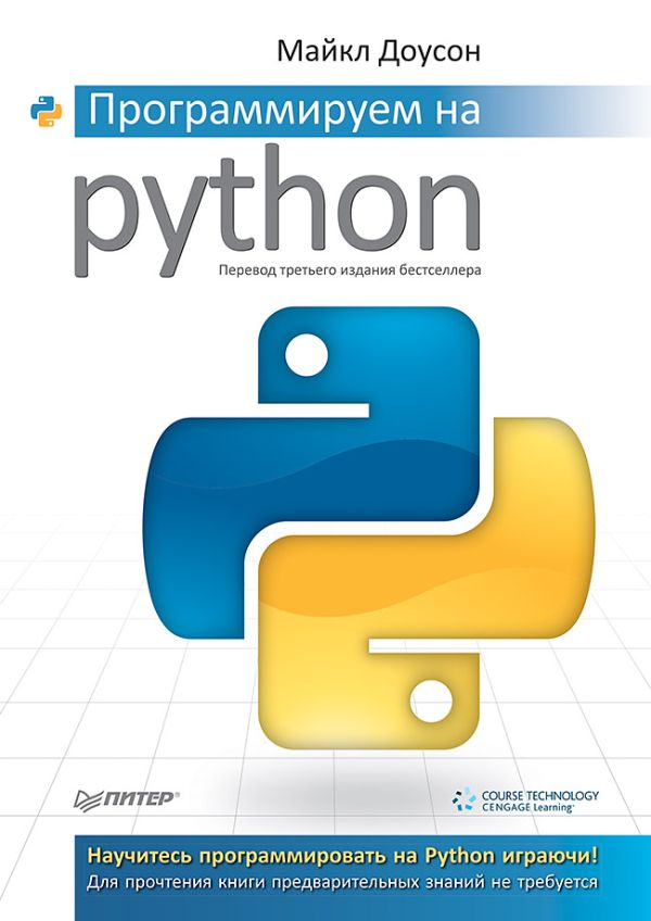 Zakazat.ru: Программируем на Python. Доусон М