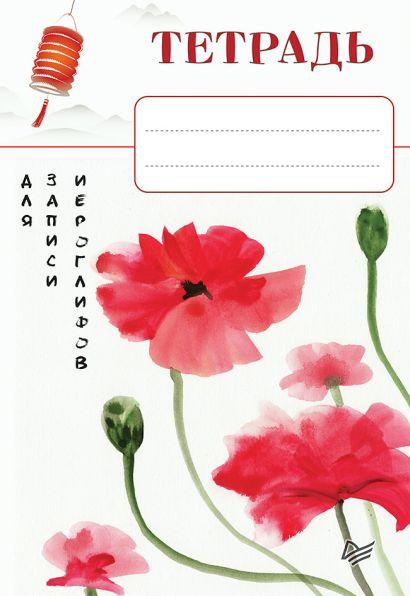 Тетрадь для записи иероглифов_Красные маки - фото 1