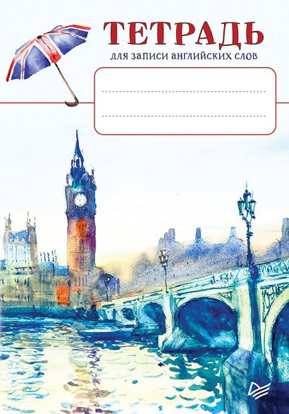 Тетрадь для записи английских слов «», 32 листа - фото 1
