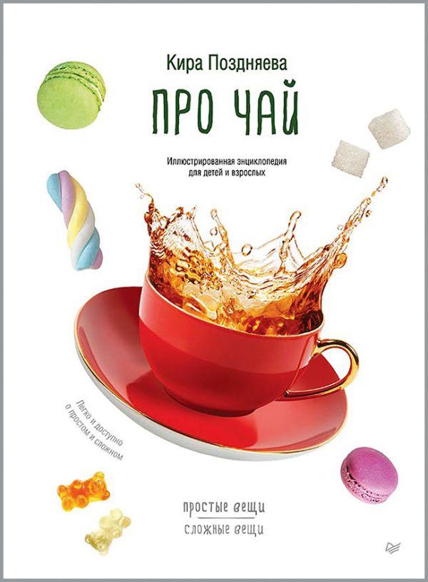 Поздняева К Про чай. Иллюстрированная энциклопедия для детей и взрослых