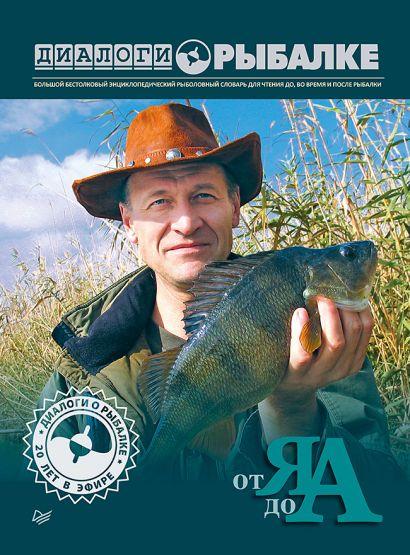 Диалоги о рыбалке. От Я до А. - фото 1
