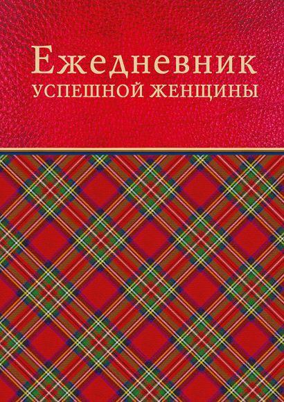 Ежедневник успешной женщины недатированный, 336 страниц, красный - фото 1