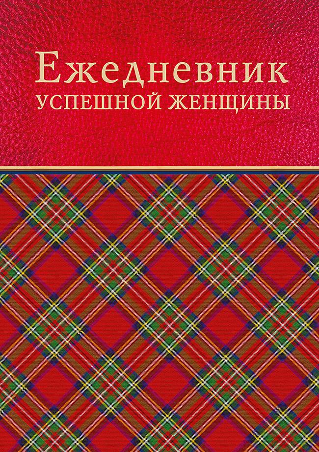 цена Тимофеева С. А. Ежедневник успешной женщины (красный, беж. блок, недат.), 4-е изд.