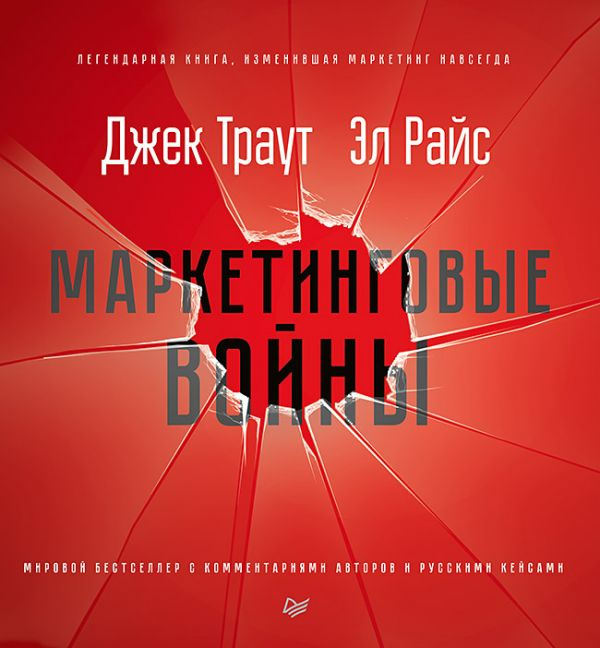 Zakazat.ru: Маркетинговые войны. Новое издание. Траут Д
