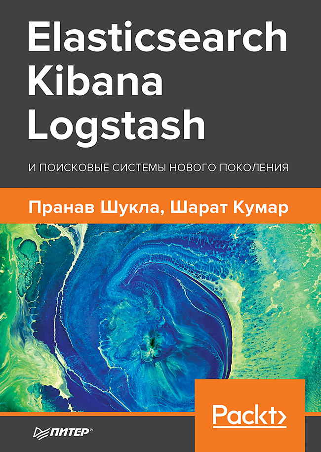 Шукла П - Elasticsearch, Kibana, Logstash и поисковые системы нового поколения обложка книги