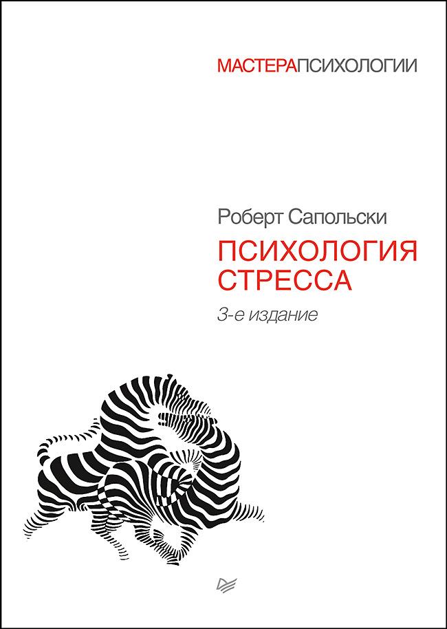 Психология стресса. 3-е изд. ( Сапольски Роберт  )