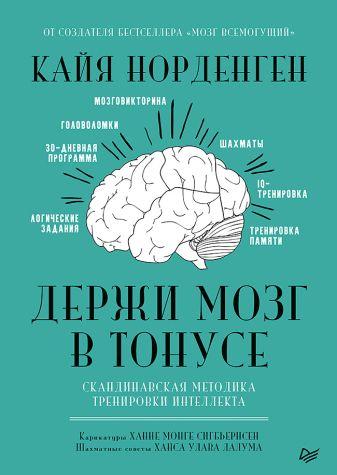 Норденген К - Держи мозг в тонусе. Скандинавская методика тренировки интеллекта обложка книги