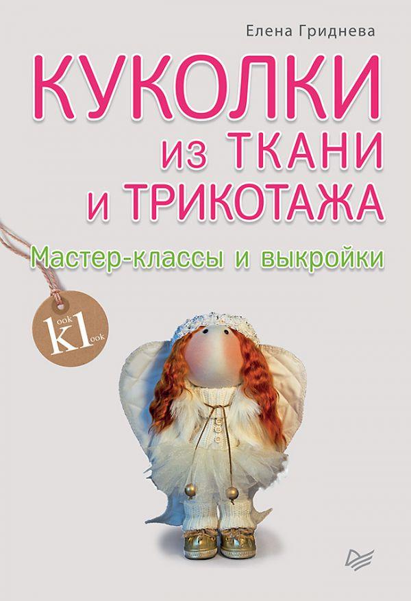 Гриднева Елена Николаевна Куколки из ткани и трикотажа. Мастер-классы и выкройки