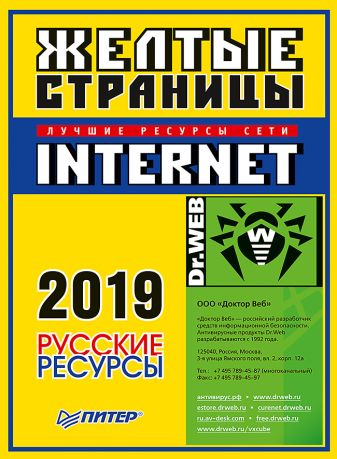 Желтые страницы Internet 2019. Русские ресурсы Желтые страницы Internet