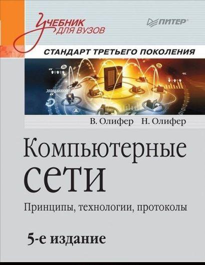 Компьютерные сети. Принципы, технологии, протоколы: Учебник для вузов. 5-е изд. - фото 1
