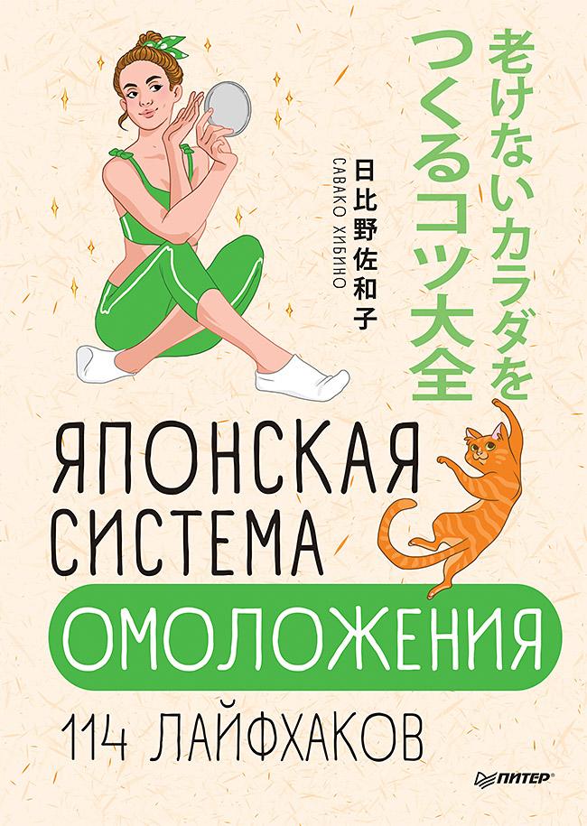 Японская система омоложения. 114 лайфхаков ( Хибино С  )