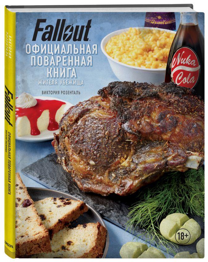 Fallout. Официальная поваренная книга жителя убежища Виктория Розенталь
