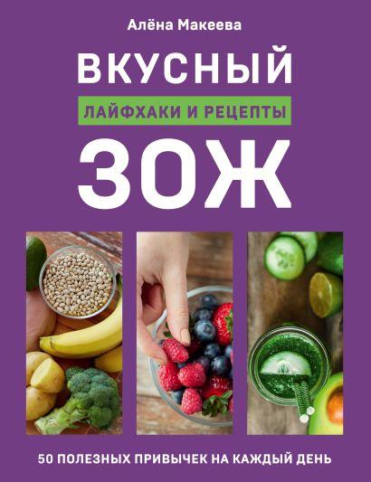 Вкусный ЗОЖ. 50 полезных привычек на каждый день. Лайфхаки и рецепты - фото 1