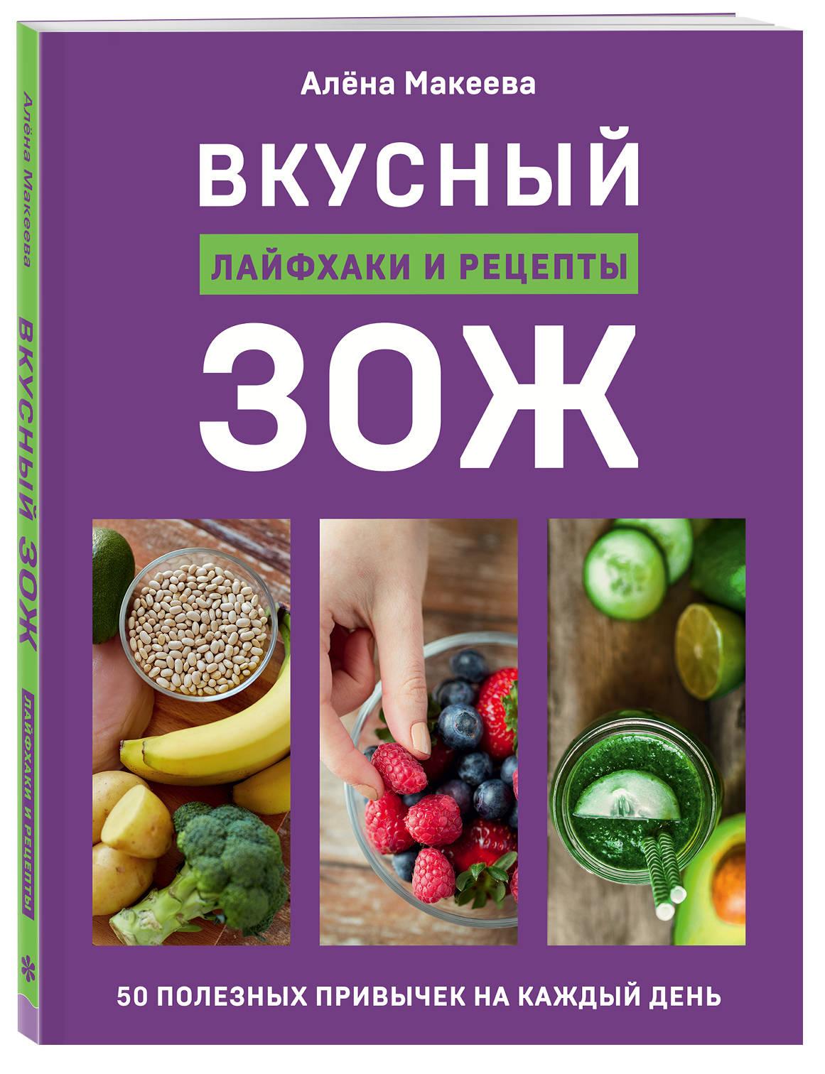 Вкусный ЗОЖ. 50 полезных привычек на каждый день. Лайфхаки и рецепты ( Макеева Алёна  )