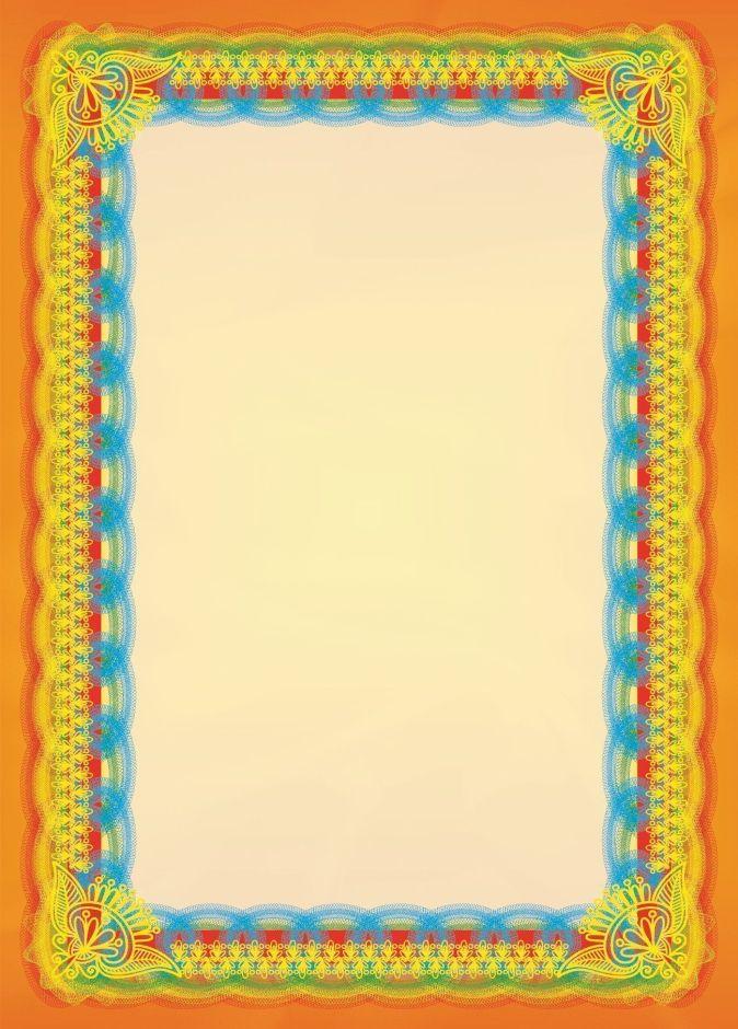 Грамота-рамка: (оранжевая)