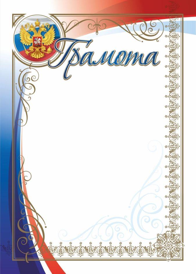 Грамота (бронза)