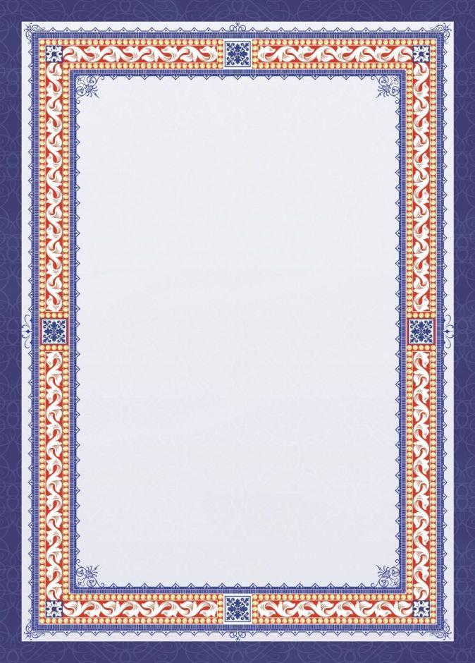 Грамота-рамка: (синяя)