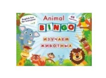 Animal Bingo. Изучаем животных: Лексические игры. 8 игровых карт формата А4, 48 карточек