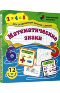 Математические знаки. Для развивающих занятий с детьми: 12 карточек