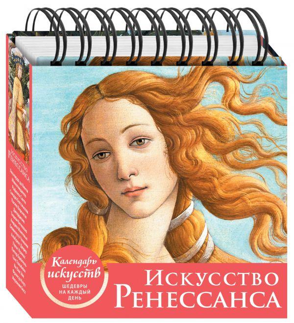 Настольный календарь в футляре «Искусство Ренессанса»