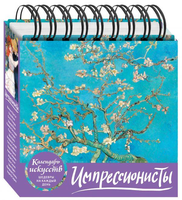 Импрессионисты. Настольный календарь в футляре искусство ренессанса настольный календарь в футляре