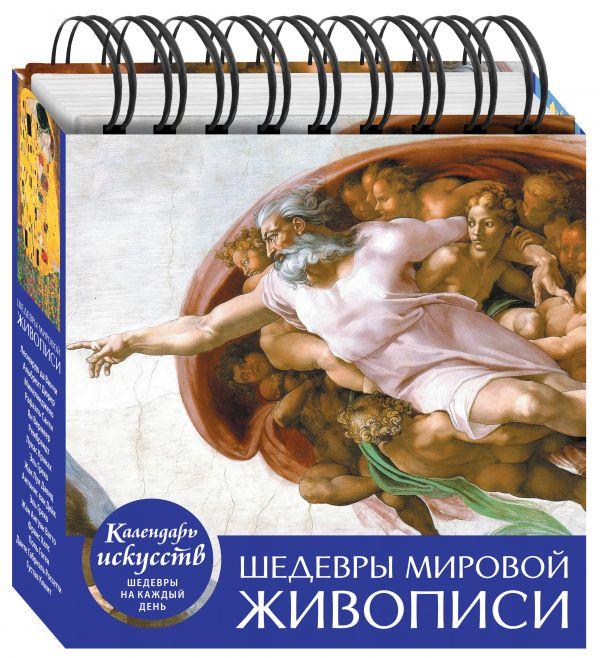 Шедевры мировой живописи. Настольный календарь в футляре цена 2017