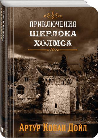 Артур Конан Дойл - Приключения Шерлока Холмса. Том 4 обложка книги