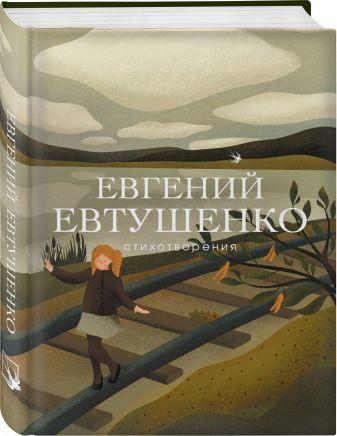 Евгений Евтушенко - Стихотворения обложка книги