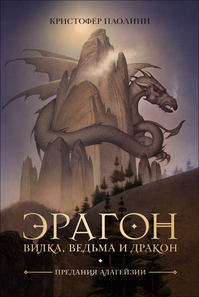Паолини К. - Эрагон. Вилка, Ведьма и Дракон обложка книги