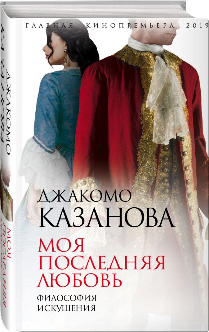 Джакомо Казанова - Моя последняя любовь. Философия искушения обложка книги