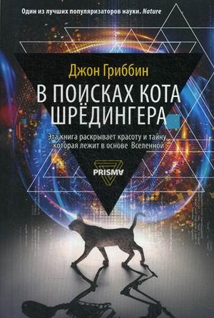 Гриббин Д. В поисках кота Шредингера в поисках кота шредингера квантовая физика и реальность