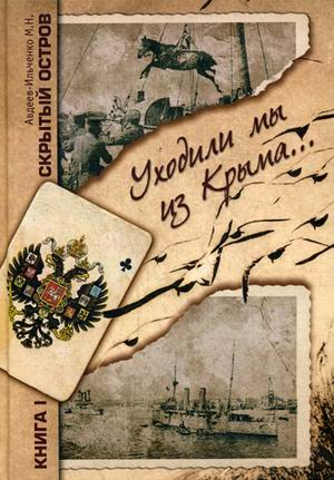Скрытый остров. В 4 т. Кн. 1. Уходили мы из Крыма: роман Авдеев-Ильченко М.