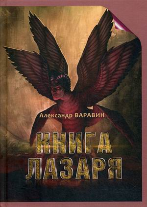 Варавин А. - Книга Лазаря обложка книги