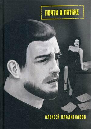 Почти в потоке: роман Владиславов А.