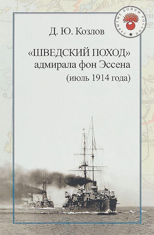 Шведский поход: адмирала фон Эссена (июль 1914 года) Козлов Д.Ю.